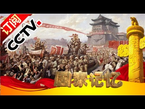 《国家记忆》Chinese Historical Memory EP.20161002 - [New China 1949] The Liberation of Beiping | CCTV-4