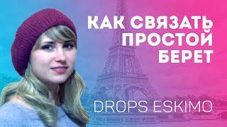 Как связать простой берет спицами / МК из Drops ESKIMO
