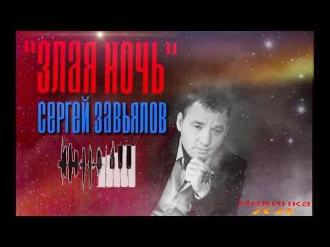 Сергей Завьялов  ЗЛАЯ НОЧЬ (2020)