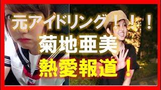 元アイドリング!!!の菊地亜美の熱愛報道について調べてみました。 元...