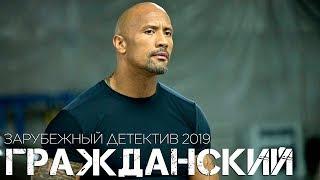 Фильм 2019 вернет должность! ** ГРАЖДАНСКИЙ ** Зарубежные детективы 2019 новинки HD 1080P