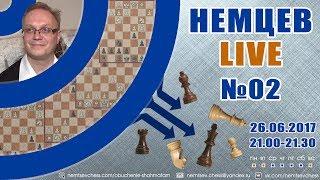 Немцев Live № 02. Со - Накамура, дебют Рети. Обучение шахматам