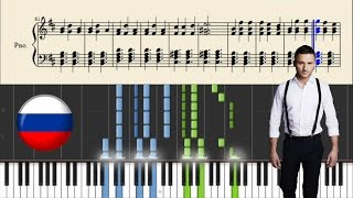 Sergey Lazarev - You Are The Only One (RUSSIA) | Piano Tutorial