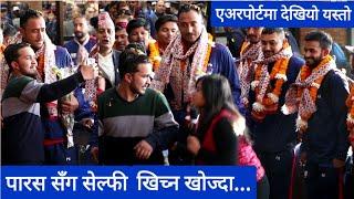 एअरपोर्टमा सबैको अगाडि पारस सँग सेल्फी खिच्न आउँदा एक युवक झन्डै पिटिए | UAE vs Nepal | Paras Khadka
