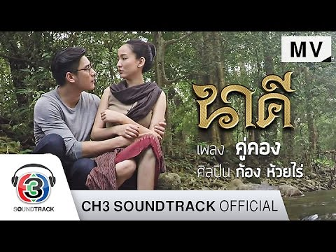 Couple Kong Ost. Nagi | Echo Creek Ranch | Official MV.