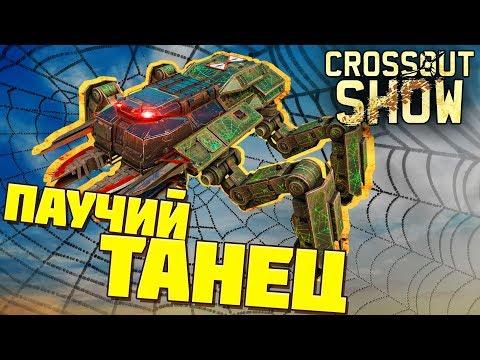 Crossout Show: Паучий танец