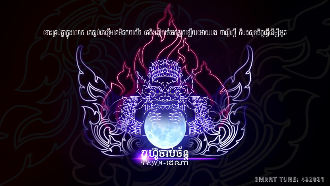 Tena   រាហ៊ូចាប់ច័ន្ទ Reahoo Chab Chan Lyrics