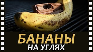 Бананы с шоколадом на УГЛЯХ - Banana with chocolate on the coals