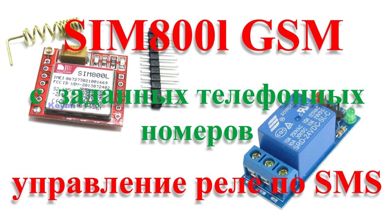 Sim800l Sms Relay