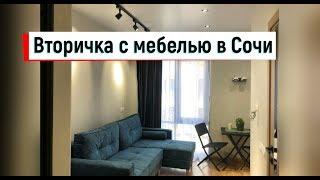 Квартира в ЖК Мадрид Парк 2.ВТОРИЧКА в АДЛЕРЕ.Квартира у моря.Жизнь в Сочи у моря.