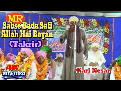 2018 तक़रीर- ااردو البیان !सबसे बड़ा सफी अल्लाह है बयान !Kari Nesar !Urdu Takrir New Video