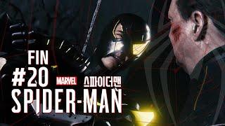스파이더맨(Spider-Man) #20