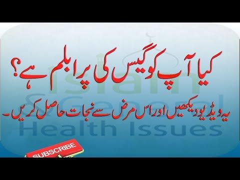 ges ka ilaj in urdu acidity in stomach treatment in urdu By Islam and General health issues