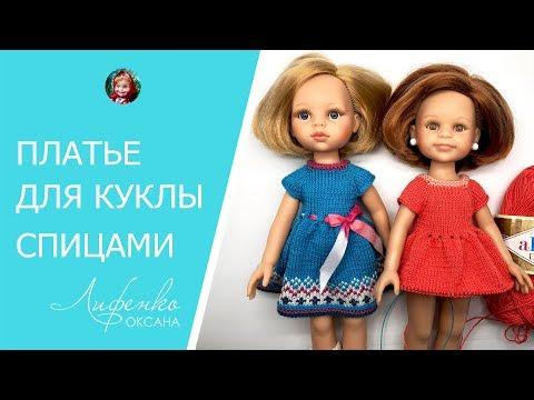 Вязаная одежда для больших кукол спицами с описанием и схемами