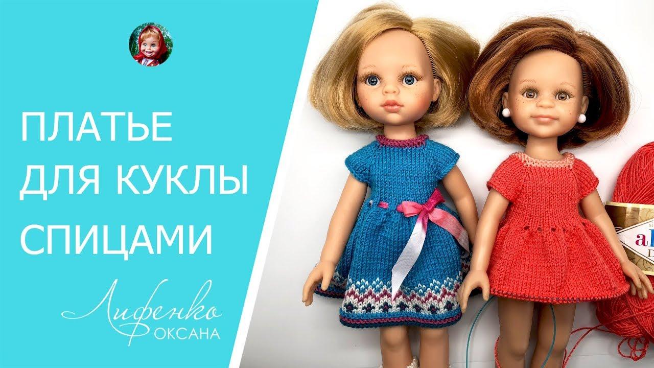 платье для куклы спицами вяжем платье для куклы спицами регланом