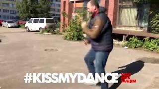 #KissMyDance — убей всех танцем!