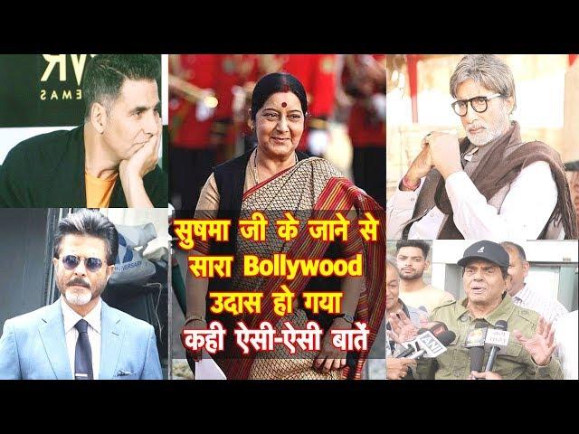 Social Media पर इन Bollywood Celebs ने दी Sushma Swaraj को श्रद्धांजलि, आप भी देखिए