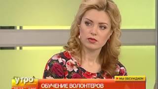 Обучение волонтеров. Утро с Губернией. 01/11/2016. GuberniaTV