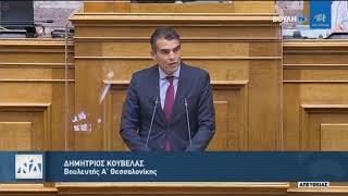 Ομιλία του Βουλευτή Δημήτρη Κούβελα στο Σ/Ν του Υπουργείου Εσωτερικών στις 26.05.21