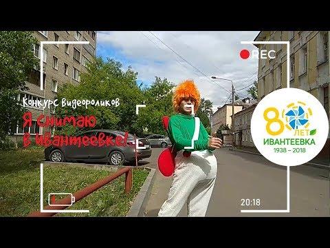 Я снимаю в Ивантеевке. №6 -  Карлсон в Ивантеевке
