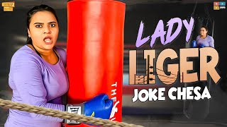 Lady LIGER Joke Chesa ||  Rowdy Rohini || Tamada Media