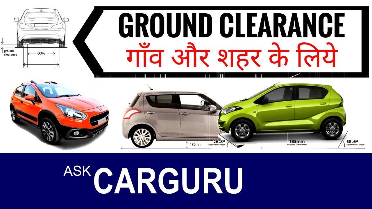 Ground Clearance कितना होना चाहिए.? in Indian Cars ...