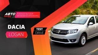 Тест-драйв Dacia Logan 2013 (Наши тесты)