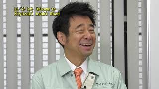 【2019年アーカイブ】第2回宮崎アソビロード 有野課長と戸敷市長応援ver.