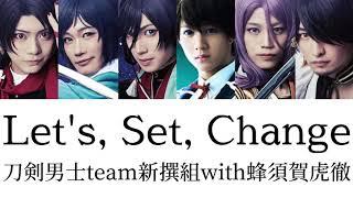 刀剣男士 team新撰組 with蜂須賀虎徹 - Let's, Set, Change