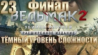 The Witcher 2: Assassins of Kings | Прохождение на тёмном уровне сложности #23 (Финал)