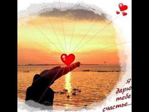 Я сегодня оденусь в Счастье! Я сегодня дарю Любовь!