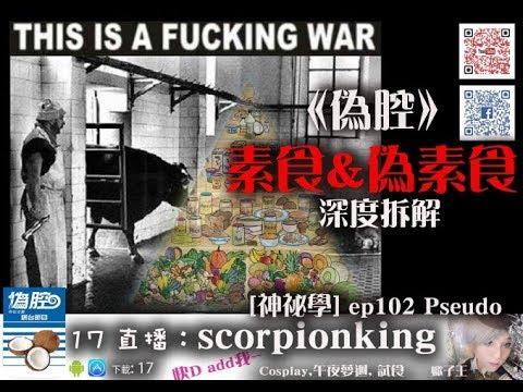 《偽腔》素食&偽素食 深度拆解 蠍子王 ep102 Pseudo 素食&偽素食 深度拆解