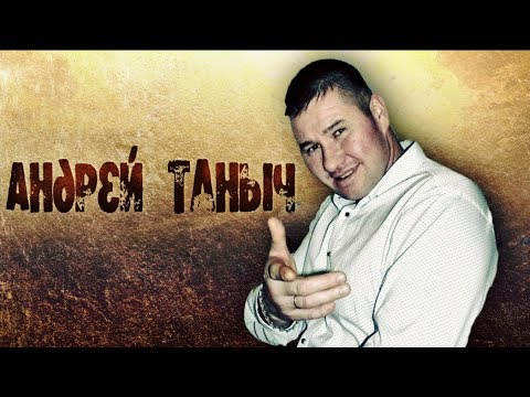 Красивая Песня !!! Андрей Таныч - Благодарность