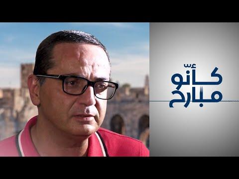كأنو مبارح - ناتان حصوة..  ذكريات عن حياة اليهود في سوريا