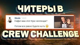 ЧИТЕРЫ В CREW CHALLENGE!! ОТВЕТ КОМЬЮНИТИ-МЕНЕДЖЕРА ЕВРОПЫ!! TENCENT WTF???!!!!