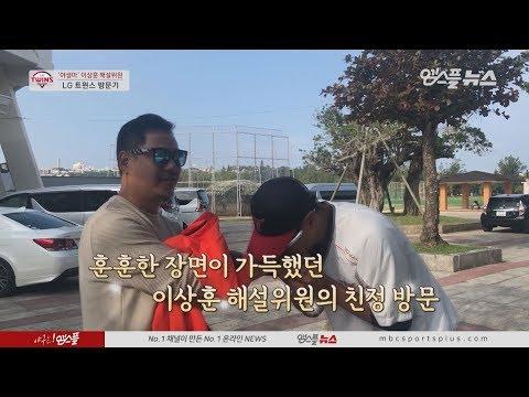 [엠스플 in 캠프] '야생마' 이상훈의 LG 스프링캠프 방문기