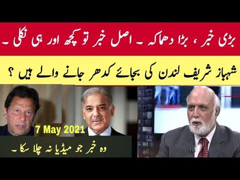 Where Shahabaz Sharif is Going , Haroon ur Rasheed Big News , jo Media Pay Nah  Chal Sakki ,
