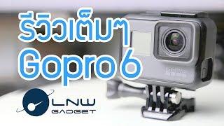 📸  รีวิว GoPro Hero 6 Black มาพร้อมฟังก์ชั่นโดนๆ ! คุณภาพเน้นๆ!  📸