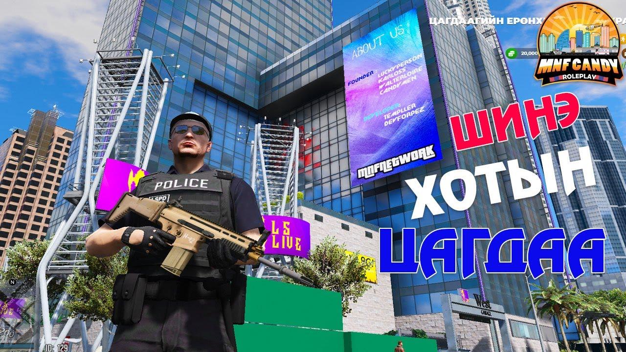 Наадмын өмнөх Stream | MNF GTA RolePlay Police