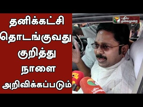 Tomorrow will announce the initiative of New Party, says TTV Dhinakaran | AIADMK | DMK | Sasikala