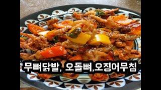 술안주 밥반찬 인기만점 3종세트~ 매콤닭발 & …