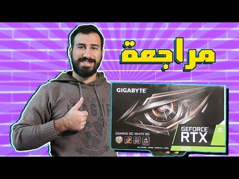 مراجعة كرت الشاشة 2070 RTX من Gigabyte افضل كرت بسعر مناسب