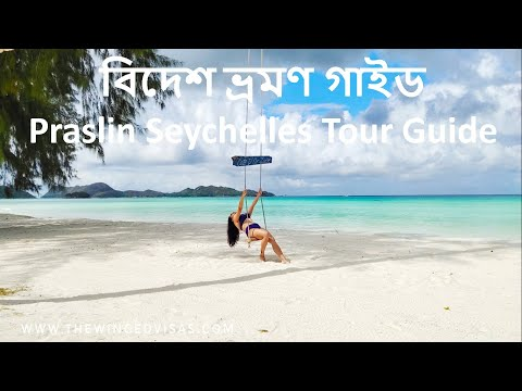 সেশেলস | বিদেশ ভ্রমণ গাইড | Praslin Island | Seychelles Tour Guide 2021 | Bengali Travel Vlog Part 1