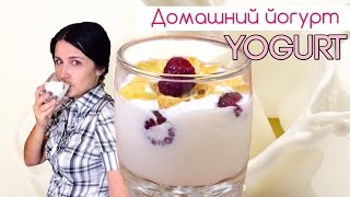 Как приготовить йогурт из молока и закваски / Homemade Yogurt Recipe ♡ English subtitles
