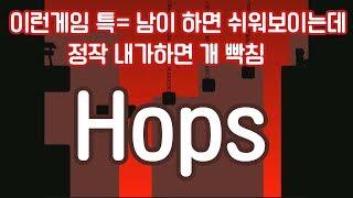 이런 류 게임 특 : BJ는 개 쉽게하는데 난 하루종일 걸림;  'hops'