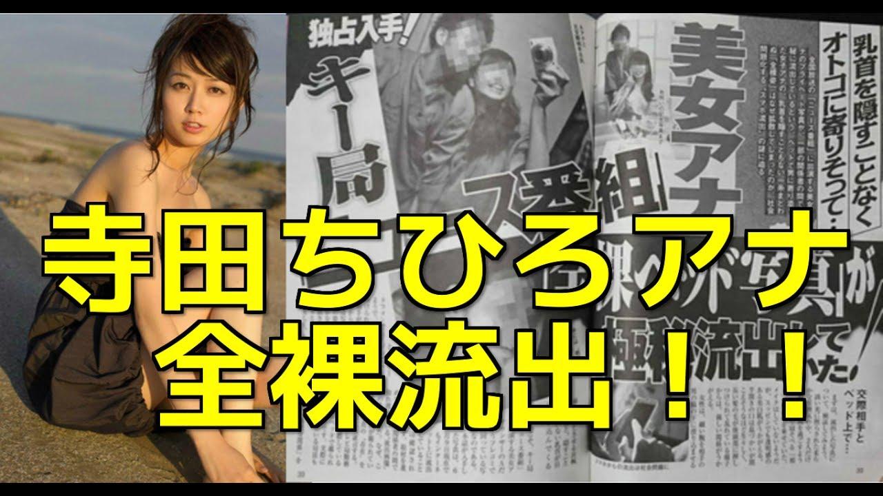 【全裸流出】美人女子アナ寺田ちひろ全裸写真流出!!写真流出は把握している!ニュース番組降板か!?