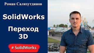 SolidWorks. Урок. Переход бесшовный. Поверхностная модель(Уроки по SolidWorks: http://solidworks.su Мой блог: http://saprblog.ru Группа вконтакте: http://vk.com/vkompase., 2014-02-20T22:00:55.000Z)