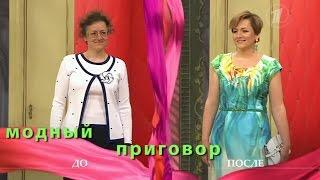Модный приговор Дело о помехах в гардеробе Modni prigovor
