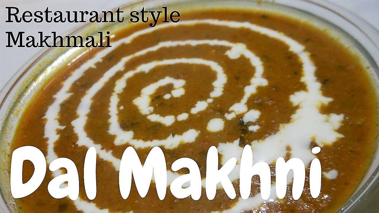 how to make dal makhani in hindi