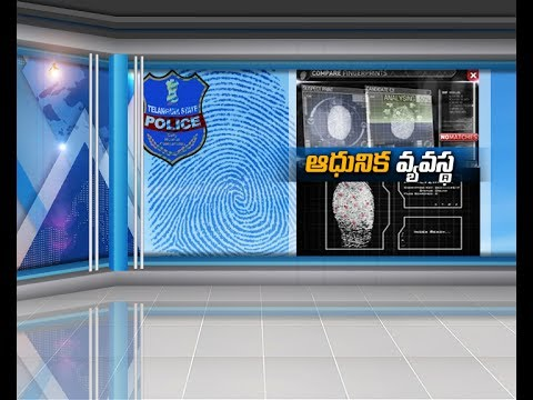 Poly Loan | A New Fingerprint System | to be Used by Cyberabad / Hyderabad Police